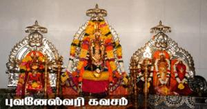 புவனேஸ்வரி கவசம்