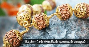 ருத்ராட்சம் அணியும் முறை !