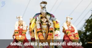 கல்வி, ஞானம் தரும் வைகாசி விசாகம் விரதம்
