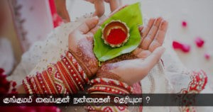Read more about the article குங்குமம் வைப்பதன் நன்மைகள்!