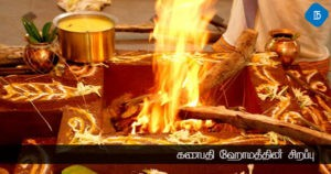 கணபதி ஹோமத்தின் சிறப்பு