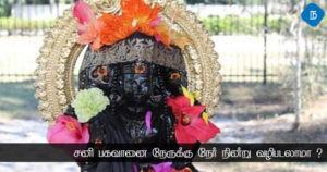 சனி பகவானை நேருக்கு நேர் வணங்கலாமா?