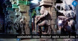 கருங்கல்லில் சிலை வடிக்கப்படுவதற்கான காரணம்!