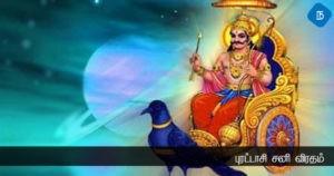 புரட்டாசி சனி விரதம்