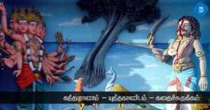 கந்தபுராணம் –யுத்தகாண்டம் –கதைச்சுருக்கம்: