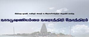 நாகபூஷணியம்மை நவராத்திரி தோத்திரம்