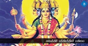 Read more about the article காயத்ரி ஜெபத்தின் முக்கியத்துவம்
