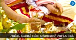 அஷ்டமி, நவமியில் நல்ல காரியங்களைத் தவிர்ப்பது ஏன்?