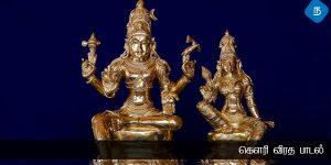 கேதார கௌரி விரத பாடல்