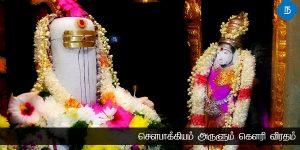 சௌபாக்கியம் அருளும்  கௌரி விரதம்