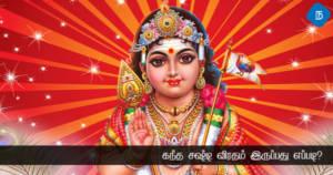 இன்று தொடங்கும் கந்த சஷ்டி விரதமும் – கடைபிடிக்கும் வழிமுறையும்