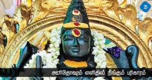 சனிதோஷம் எளிதில் நீங்கும் பரிகாரம்