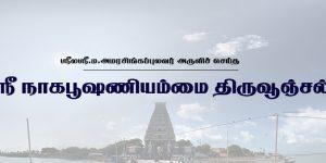 நயினை ஸ்ரீ நாகபூஷணியம்மை  திருவூஞ்சல்
