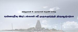 நயினாதீவு இரட்டங்காலி ஸ்ரீ முருகமூர்த்தி திருவூஞ்சற்பா