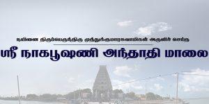 ஸ்ரீ நாகபூஷணி அந்தாதி மாலை